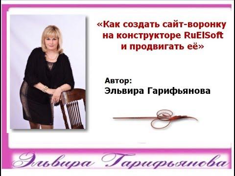 Как создать сайт воронку на конструкторе RuElSoft и продвигать её  Эльвира Гарифьянова