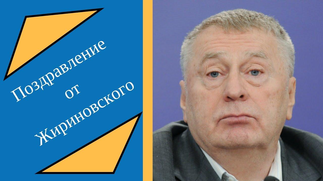 Жириновский поздравление с днем рождения 64
