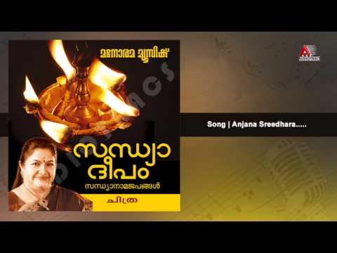Anjana Sreedhara - Sandhya Deepam video