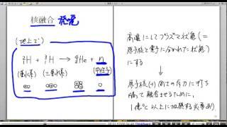 高校物理解説講義:「核融合」講義2