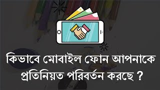 Negative effects of smartphones bangla | ideas unlimited