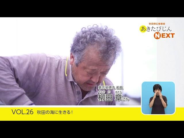 あきたびじょんNEXT VOL.26「秋田の海に生きる!」