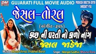 JESAL TORAL New Movie || Full Gujarati Movies || Gujarati Devotional Film Mangal Gadhvi, Bhavna Rana