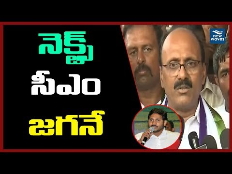 నెక్స్ట్ సీఎం జగనే YS Jagan will be the Next AP CM - Meda Mallikarjuna Reddy | New Waves