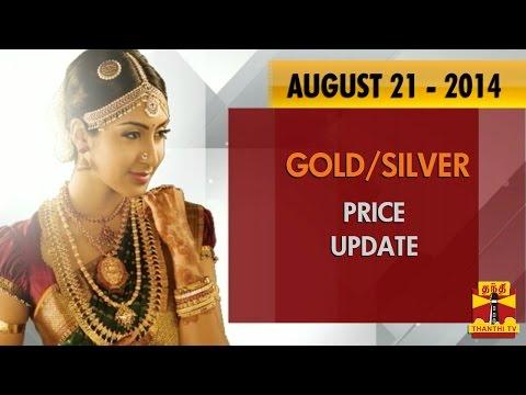 Gold & Silver Price Update (21/08/2014) - Thanthi TV