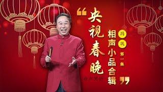欢声笑语·春晚笑星作品集锦:冯巩(一) | CCTV春晚