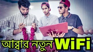 আব্বার নতুন WiFi | The Ajaira LTD | Prottoy Heron | Bangla Funny video