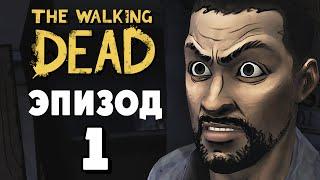 The Walking Dead Прохождение - Эпизод 1 - ТЯЖЁЛЫЙ СТАРТ