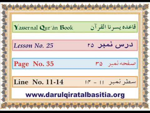 Islamic Videos : Yassarnal Quran - Lesson 25 - Video Tutorial In English video