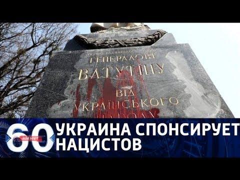 60 минут. Украина спонсирует радикалов: на что идут казенные деньги? От 14.06.2018