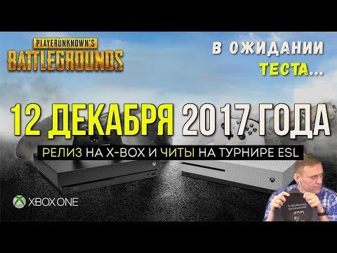 Дата релиза на X-BOX / Новости PUBG / PLAYERUNKNOWN'S BATTLEGROUNDS ( 31.10.2017 )