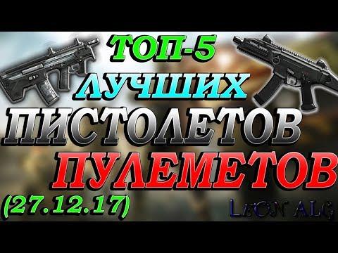 Warface. ТОП 5 ЛУЧШИХ ПИСТОЛЕТОВ-ПУЛЕМЕТОВ (27.12.17)!
