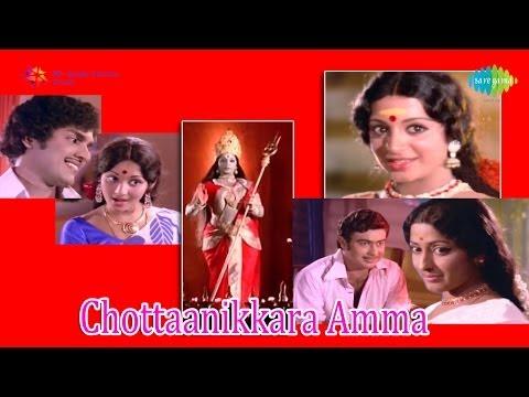 Chottanikkara Amma | Chottanikkara Bhagavathi Song video