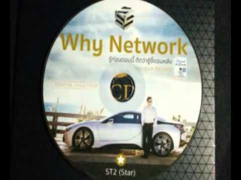 Why Network New S55