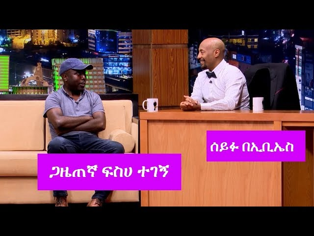 Seifu on EBS: Interview With Sport Journalist Fisha Tegegne