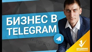 Как делать бизнес в Telegram? Как получить клиентов из Telegram и делать там бизнес?