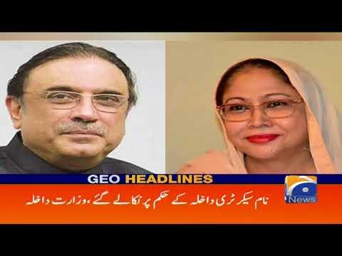 Geo Headlines - 05 PM - 18 July 2018