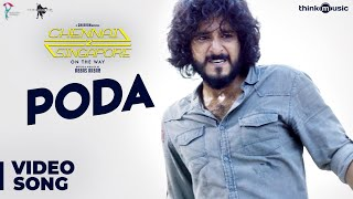 Chennai 2 Singapore Songs | Poda Song | Gokul Anand, Anju Kurian | Ghibran