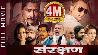 New Nepali Full Movie 2018/2075 - SANRAKSHAN   Nikhil Upreti, Saugat Malla, Malina Joshi