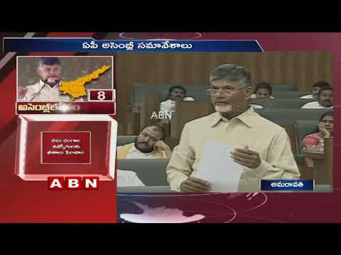 CM Chandrababu Naidu speech in Assembly over Vote on Account Budget | Part 1 | ABN Telugu