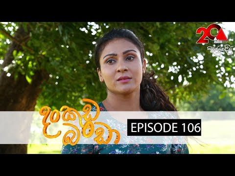 Dankuda Banda Sirasa TV 19th July 2018 Ep 106 [HD]
