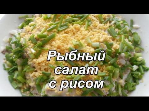 Рыбный салат с рисом.  Рисовый салат из консервы.