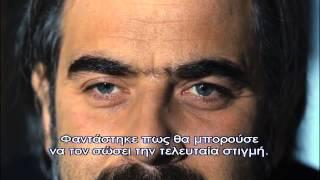 KARADAYI - ΚΑΡΑΝΤΑΓΙ 2 ΚΥΚΛΟΣ Ε72 (DVD 37) PROMO 5 GREEK SUBS