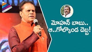 T Subbarami Reddy Makes Fun of Mohan Babu | TSR Kakatiya Cultural Festival | Balakrishna | Shriya