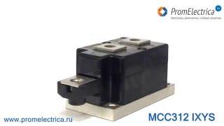IXYS MCC312-16IO1 Тиристорный, силовой модуль 320 (520) Ампер, 1600 Вольт
