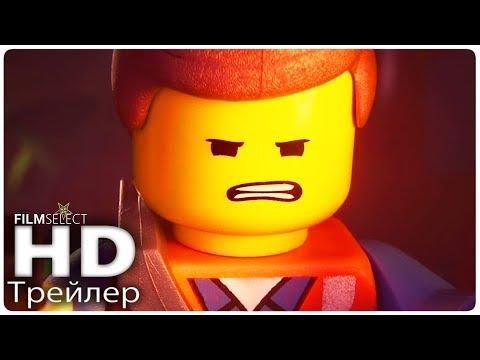 Лего Фильм 2 Трейлер (Русский) 2019