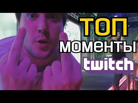 Лучшие моменты с Twitch   Нагнул хейтеров   Невероятный побег   Топ Моменты Твич