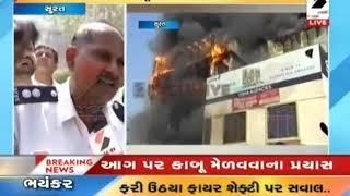 Complex fire in Vadroad of Surat ॥ Sandesh News TV