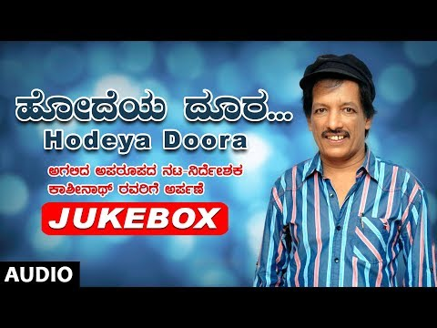 Hodeya Doora - Kashinath Songs Jukebox | Kashinath hit songs | Kannada old songs