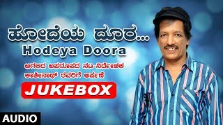 Hodeya Doora Kashinath Songs Jukebox | Kashinath hit songs | Kannada old songs