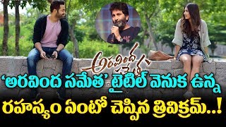 Reason Behind Jr NTR and Trivikram Movie Title | Aravinda Sametha | Pooja Hegde | Top Telugu Media