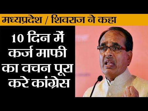 10 दिन में कर्ज माफी का वचन पूरा करे कांग्रेस, Congress to fulfill all their promises: Shivraj Singh thumbnail