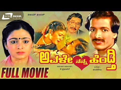 Avale Nanna Hendthi|Kannada Full HD Movie| FEAT. Kashinath Bhavya...