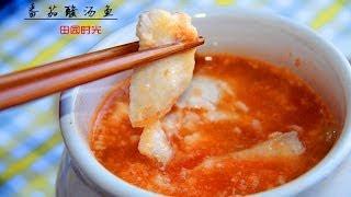 【田园时光美食】番茄酸汤鱼Hot and sour fish soup