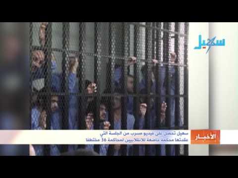 فيديو: تسريب تسجيل من داخل محاكمة للحوثين في صنعاء لمحاكمة 36 مختطفاً من الأصلاحيين وشباب الثورة