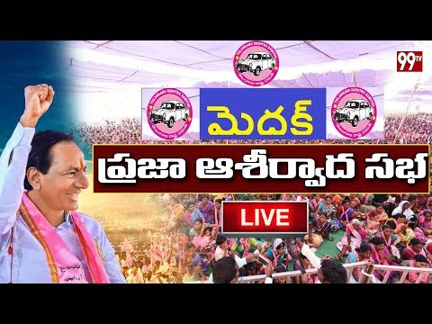 Live | Chief Minister #KCR Public Meeting from #Medak | 99 TV Telugu