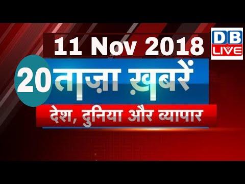 Today Breaking News ! ताज़ा ख़बरें | देश , दुनिया और व्यापार की ख़बरें ,11 नवंबर के मुख्य समाचार