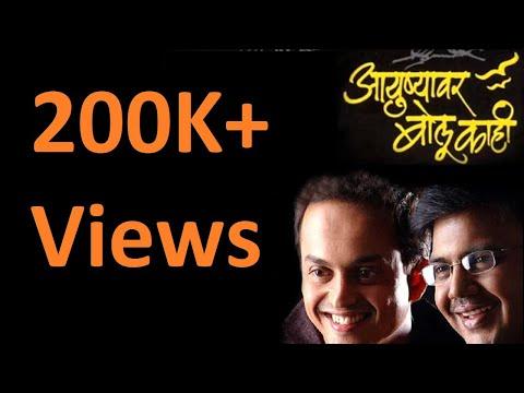 Aayushyavar Bolu Kahi video