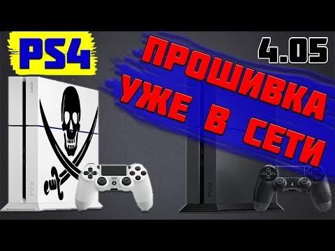 ВЗЛОМ PS4 ИНСТРУКЦИЯ И ИГРЫ УЖЕ В СЕТИ   PS4 4.05 2018