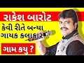Rakesh Barot Biography In Gujarati(રાકેશ બારોટ) | Singer | Success  Story