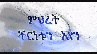 Getayawkal and Biruktayet MEHRET CHERENETUN AYEN - AmlekoTube.com