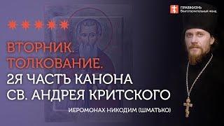 2-я часть. Толкование. Великий канон св. Андрея Критского. Иеромонах Никодим (Шматько)