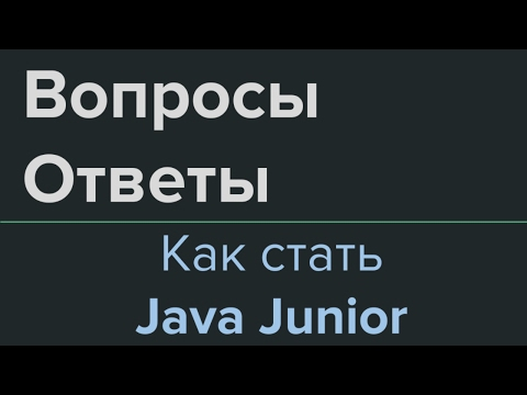 Как стать Java Junior. Вопросы и ответы #2