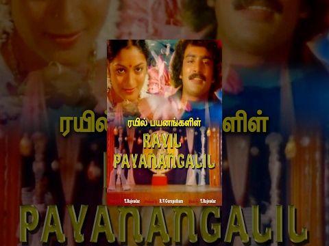 Rail Payanangalil (Full Movie)