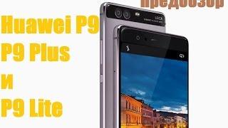 Huawei P9, P9 Plus и P9 Lite-обзор и сравнение характеристик.