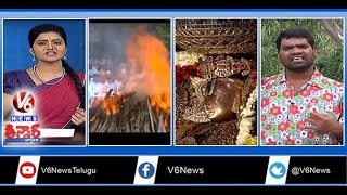 Vajpayee Final Rights | Projects Brimming With Heavy Inflow | Tirumala Temple Reopen | Teenmaar News
